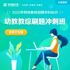【通用版-幼教教综】2020年特岗教师考试-刷题冲刺班