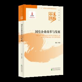 国有企业改革与发展--中国道路·经济建设卷