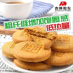 敖东代餐饼干减脂饱腹代餐低脂主食网红零食代餐粉膳食肥肚子