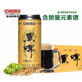 500ml*12罐 金龙泉黑啤易拉罐装啤酒 整箱