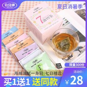 分分钟7日油切茶 7种茶味 便携装 工作能量茶