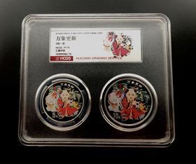 汇藏评级1998年万象更新彩色银套币