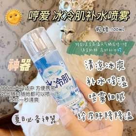 【买一送一 共2瓶】Hengai哼爱 夏日冰凉喷雾 物理散热快速降温 薄荷清香 100ml/瓶