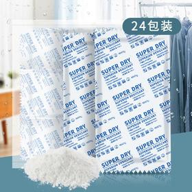 干燥剂防潮剂防霉包衣物书籍储物收纳吸湿衣柜室内除湿剂