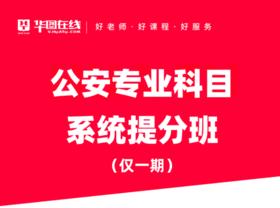 2020广西区考 公安专业科目系统提分班 (仅一期)