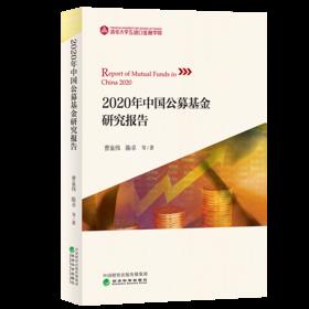2020年中国公募基金研究报告