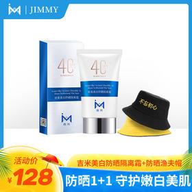 防晒1+1|吉米美白防晒隔离霜+防晒渔夫帽