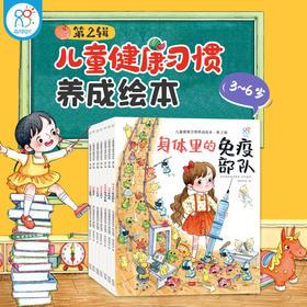 《儿童健康习惯养成绘本》 全8册 卫生习惯养成 健康科普 健康意识养成