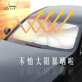 【汽车防晒隔热神器  免安装  即开即用】宾卡加BIKAGA钛银汽车遮阳伞