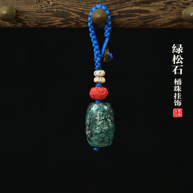 原矿绿松石中国风汉元素桶珠(款式随机)