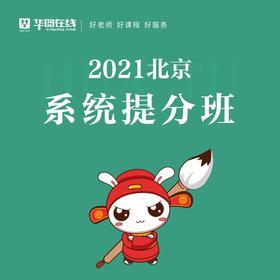 2021北京系统提分班09期