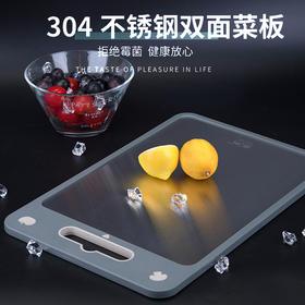 艾铂赫 | 304不锈钢双面切菜板防霉砧板厨房擀面案板