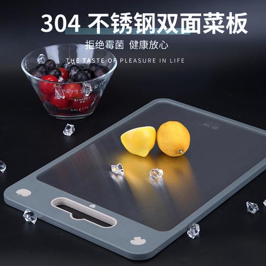 艾铂赫 | 304不锈钢双面切菜板防霉砧板厨房擀面案板 商品图0