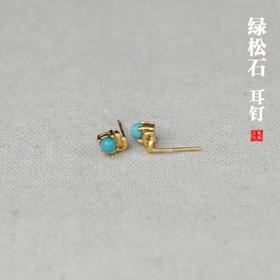 925银镀金磨砂工艺镶嵌绿松石气质简约复古耳钉
