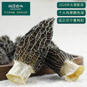 玛莎农场羊肚菌70克,珍稀食用菌