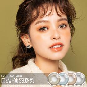 「深夜徐老师同款」SUPER NATE素娜 仙羽系列(日抛型)