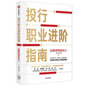 投行职业进阶指南:从新手到合伙人 王大力 著  职业经验 职场 投行 金融  中信出版社图书 正版