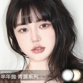 ICHOCO 青露系列(半年抛型)