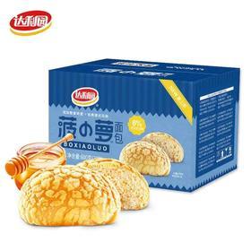 【江浙沪包邮】达利园早餐菠萝小面包 23.9元一箱(20包/箱 每包约180g)