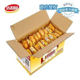【江浙沪包邮】达利园法式软面包香橙味 22.5元一箱 上班族早餐必备(30包/箱 一包约20g)