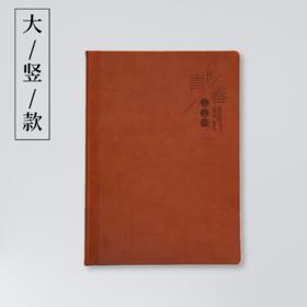 海量册-经典系列-大竖款工艺封面