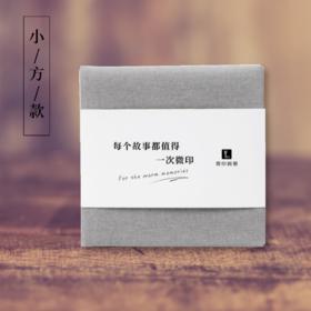 轻奢-lite系列-小方册【礼盒装】