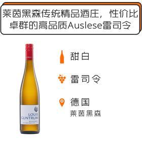 2014年路易古特姆酒庄奥本海姆赫仑山精选雷司令白葡萄酒 Louis Guntrum Riesling Auslese Oppenheim Herrenberg 2014