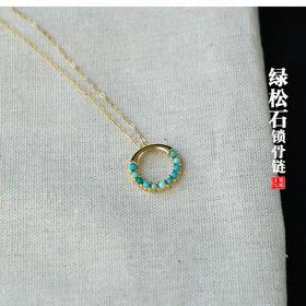 天然绿松石小米珠项链锁骨链饰品
