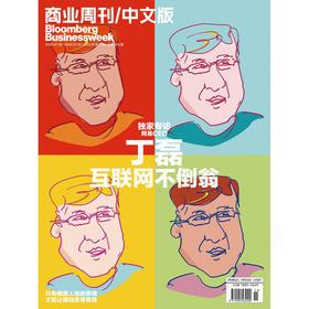 《商业周刊中文版》2020年7月第11期