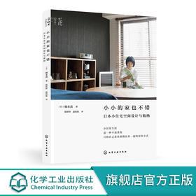 小小的家也不错 日本小住宅空间设计与收纳 柳本茜 住宅室内装饰设计书籍日式小户型住宅家装设计书籍房屋收纳技巧大全