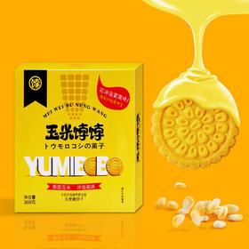 玉米饽饽 干吃酥脆 泡喝暖胃 非油炸无蔗糖 健康美味 两盒装