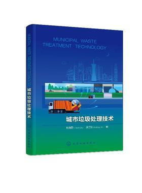 城市垃圾处理技术 MUNICIPAL WASTE TREATMENT TECHNOLOGY 杜海霞 高等院校环境工程资源循环科学与工程专业城市垃圾处理技术书籍