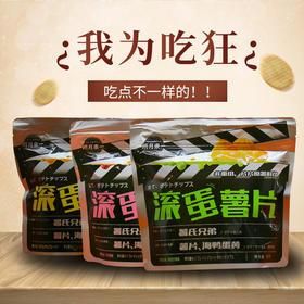 【江浙沪包邮】滚蛋薯片日本风味非膨化薯片7.7元/包 82g 原味 烧烤味 芥末味 牛奶巧克力味  黑巧克力味
