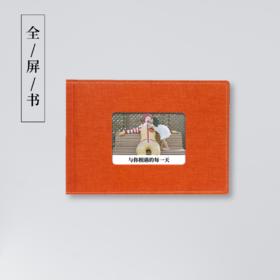 海量册-Full系列-全屏照片书