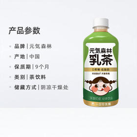 元气森林乳茶5瓶装