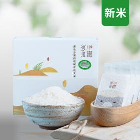 【预售 8月16号发货】沙米 —来自沙漠的有机大米  纯净无污染 有机更健康