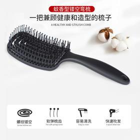 回形蚊香梳镂空梳  顺滑梳齿按摩头皮不伤头发减缓掉发镂空梳背快速干发弧形设计造型更方便 热卖