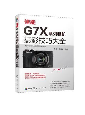 佳能G7X系列相机摄影技巧大全 影轻松入门 构图与用光 人像与风光 佳能G系列摄影技巧佳能G1X G3X G5X G9X摄影教程书籍拍摄技巧