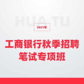 2021中国工商银行秋招专项班