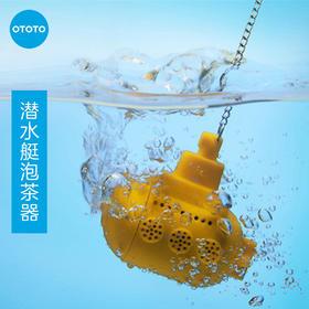 OTOTO Design潜水艇泡茶器创意个性茶漏茶滤硅胶家用茶具配件过滤