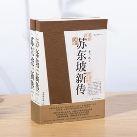 《苏东坡新传》(2册),豆瓣9.6分,畅销40年,余秋雨赞不绝口