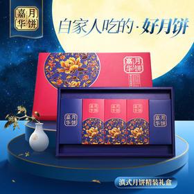嘉华月饼滇式月饼精装礼盒760g云南特产中秋宣威火腿蛋黄鲜花月饼