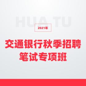 2021中国交通银行秋招专项班