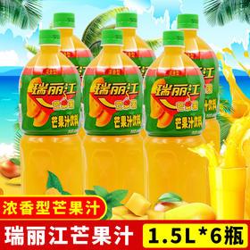 瑞丽江芒果汁1.5L*6瓶浓香型芒果茶浓缩芒果饮料芒果汁整箱酸角汁