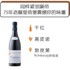 2013年安娜芳华葛鲁酒庄里奇堡园红葡萄酒 Domaine A.F. Gros Richebourg Grand Cru 2013