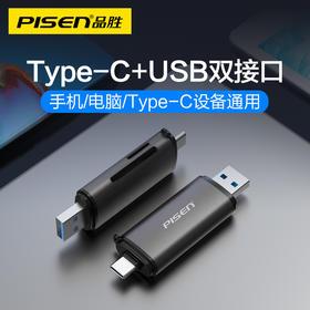 USB3.0+Type-C3.0铝合金二合一多盘符SD/TF读卡器 多功能读卡器 华为小米手机电脑通用