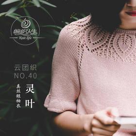 云团织NO.40灵叶真丝短袖衣手工棒针材料包 含图解 无视频