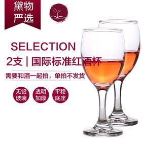 【2支酒杯】黛物严选小玻璃红酒杯 国际标准品酒杯高脚杯