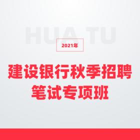 2021中国建设银行秋招专项班