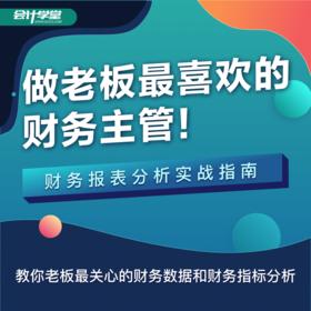【金蝶专享】财务主管实战课程 | 基础商品